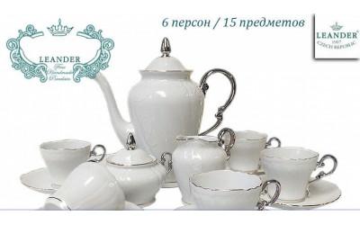 Сервиз кофейный 15 предм. 26160 714-8061-105
