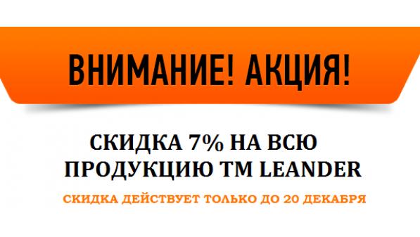 leander Скидка